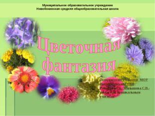 Муниципальное образовательное учреждение Новобокинская средняя общеобразовате