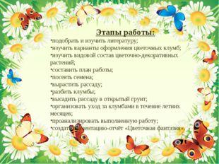 Этапы работы: подобрать и изучить литературу; изучить варианты оформления цве