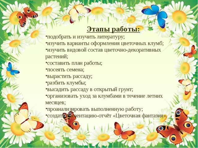 Этапы работы: подобрать и изучить литературу; изучить варианты оформления цве...