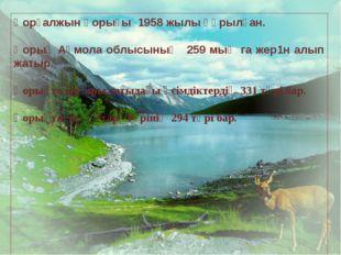 Қорғалжын қорығы 1958 жылы құрылған. Қорық Ақмола облысының 259 мың га жер1н