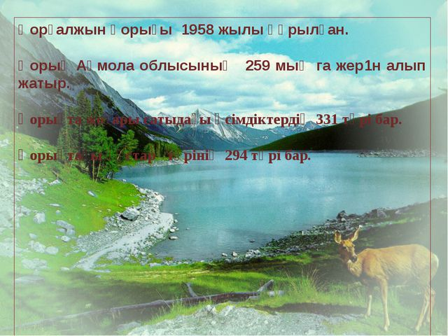 Қорғалжын қорығы 1958 жылы құрылған. Қорық Ақмола облысының 259 мың га жер1н...
