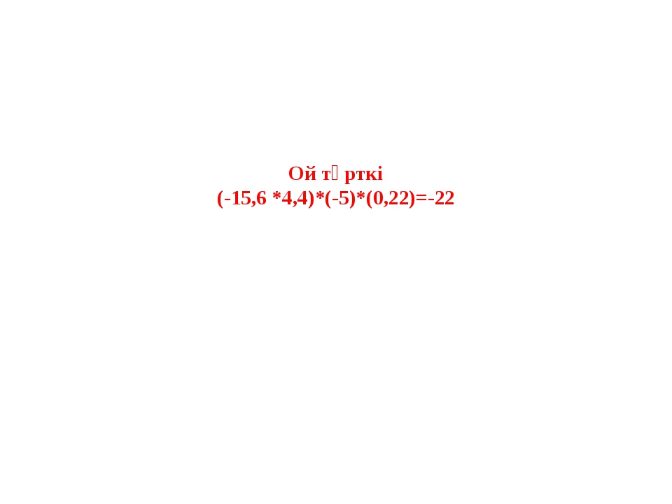 Ой түрткі (-15,6 *4,4)*(-5)*(0,22)=-22