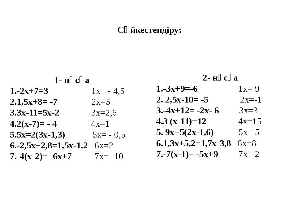 1- нұсқа 1.-2х+7=3 1х= - 4,5 2.1,5х+8= -7 2х=5 3.3х-11=5х-2 3х=2,6 4.2(х-7)=...
