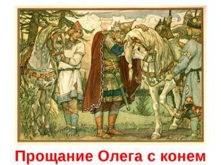 Прощание Олега с конем