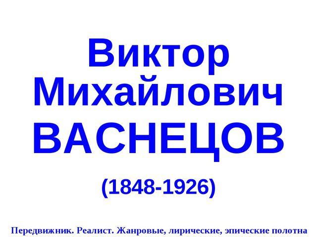 Виктор Михайлович ВАСНЕЦОВ (1848-1926) Передвижник. Реалист. Жанровые, лириче...