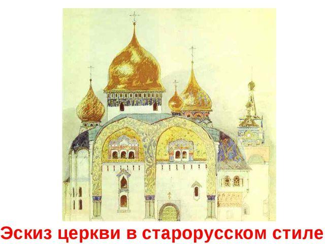 Эскиз церкви в старорусском стиле