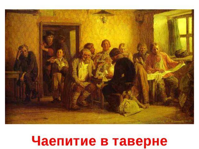 Чаепитие в таверне