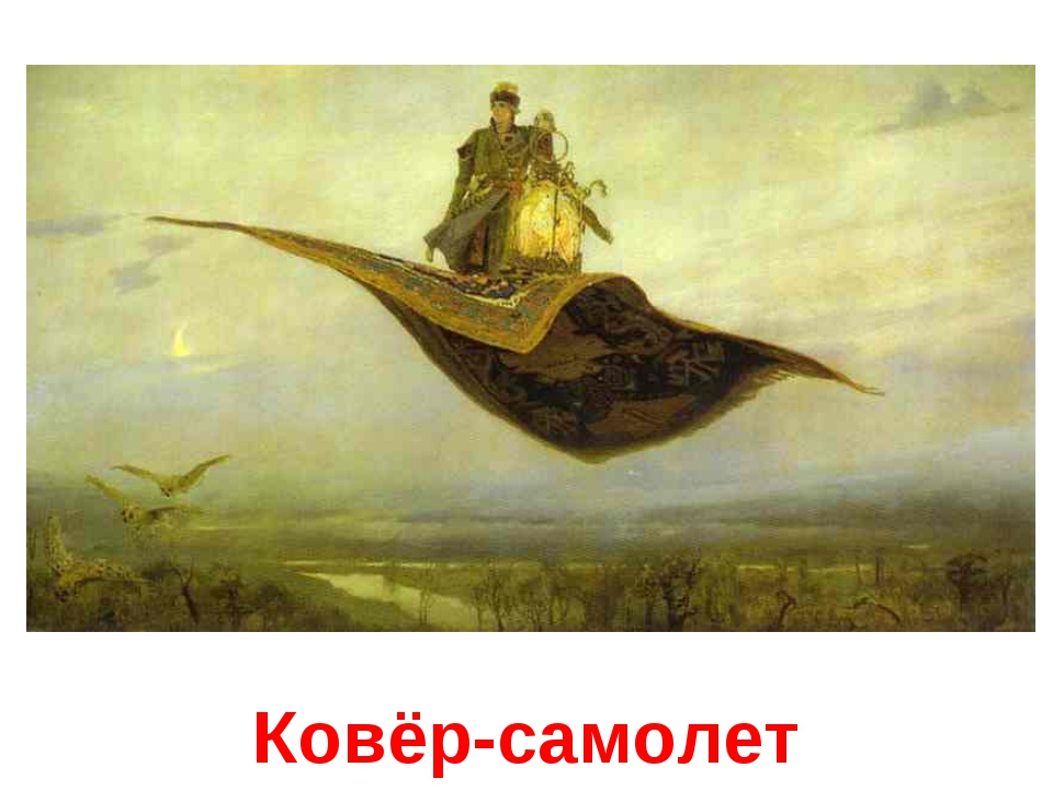 Ковёр-самолет