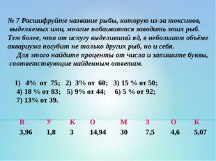 № 7 Расшифруйте название рыбы, которую из-за токсинов, выделяемых ими, многие