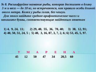 № 8. Расшифруйте название рыбы, которая достигает в длину 3 м и веса — до 10