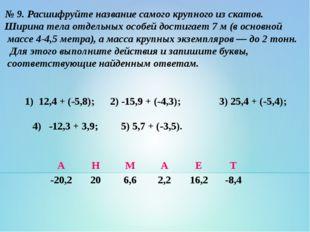 № 9. Расшифруйте название самого крупного из скатов. Ширина тела отдельных ос