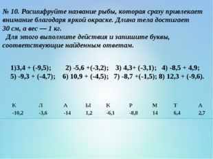 № 10. Расшифруйте название рыбы, которая сразу привлекает внимание благодаря
