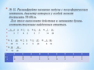1) 5 : 5; 2) 7 : 3 ; 3) 2 : 5 ; 4) 7 : 21 ; 3 7 8 2 3 7 14 28  5) 4 : 22 ;