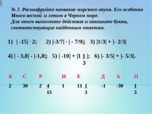 № 2. Расшифруйте название морского окуня. Его особенно Много весной и летом в
