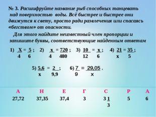 № 3. Расшифруйте название рыб способных танцевать над поверхностью воды. Всё