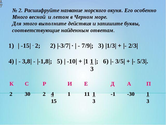 № 2. Расшифруйте название морского окуня. Его особенно Много весной и летом в...