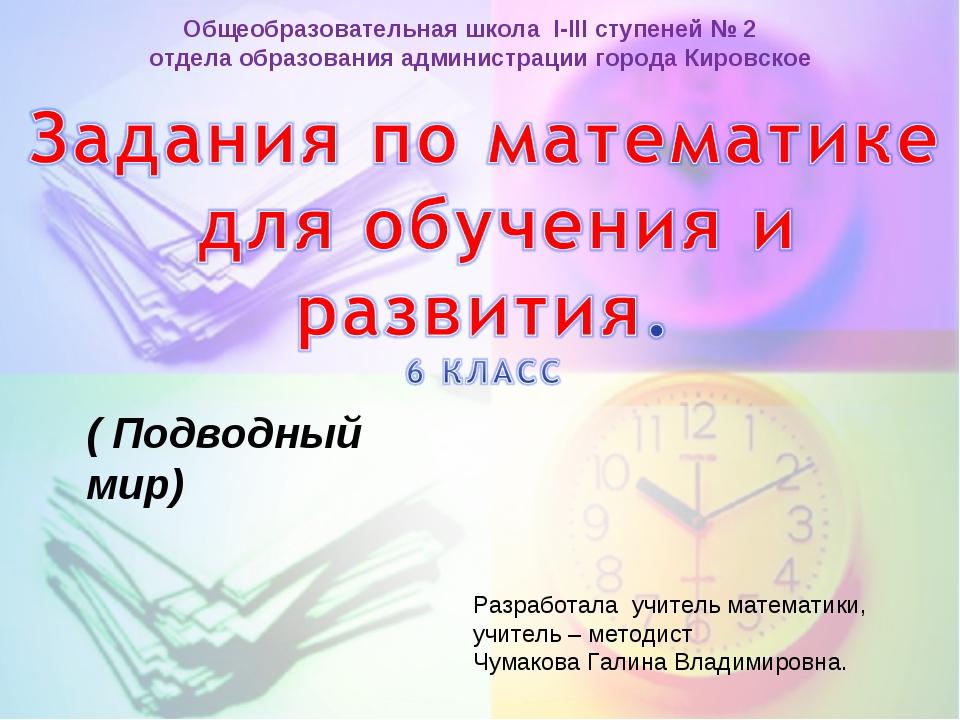 ( Подводный мир) Разработала учитель математики, учитель – методист Чумакова...