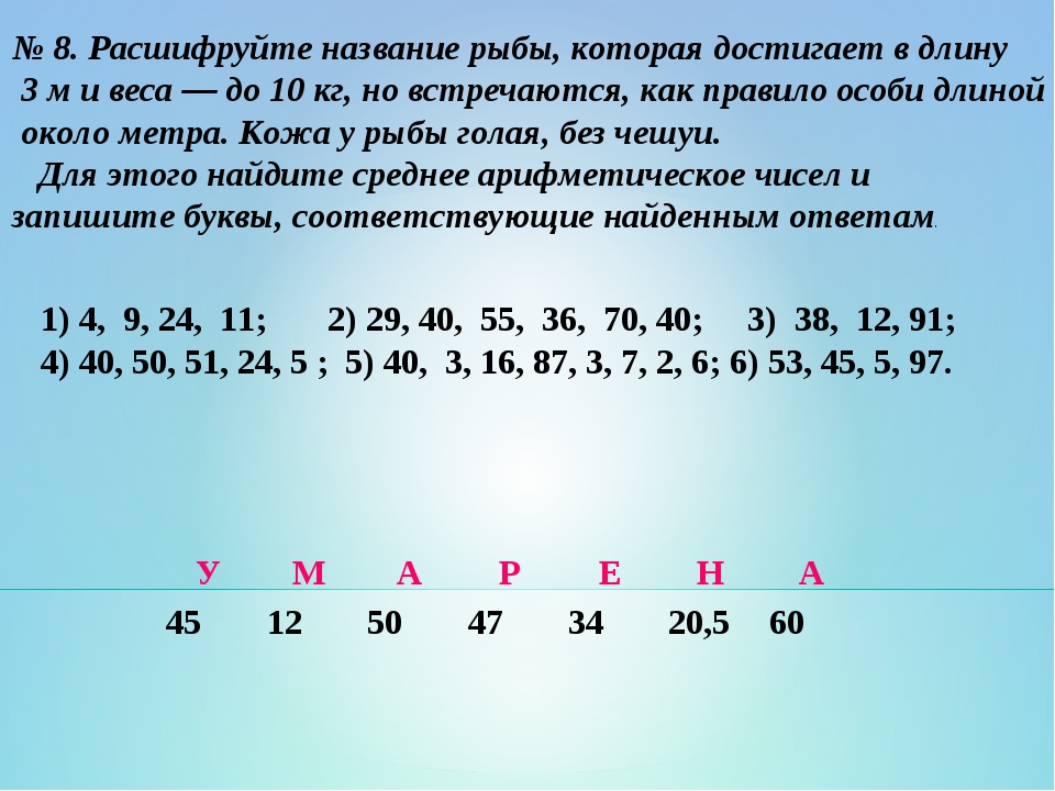 № 8. Расшифруйте название рыбы, которая достигает в длину 3 м и веса — до 10...