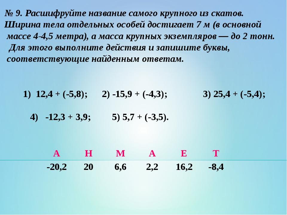 № 9. Расшифруйте название самого крупного из скатов. Ширина тела отдельных ос...