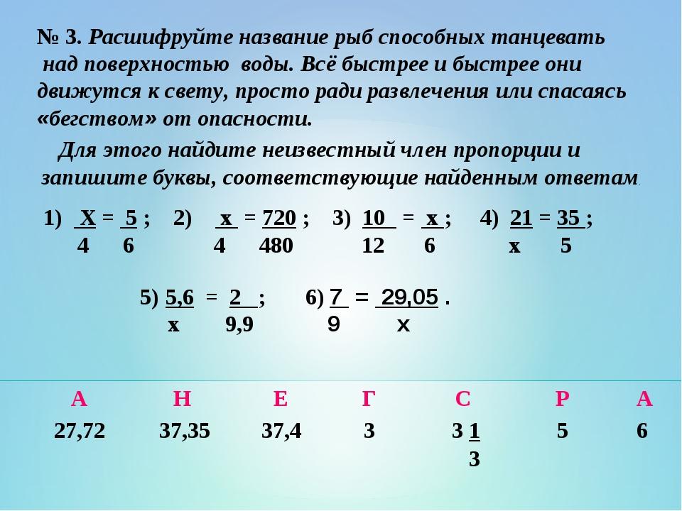 № 3. Расшифруйте название рыб способных танцевать над поверхностью воды. Всё...