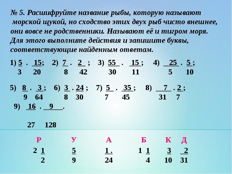 № 5. Расшифруйте название рыбы, которую называют морской щукой, но сходство э...