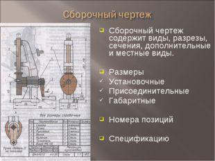 Сборочный чертеж содержит виды, разрезы, сечения, дополнительные и местные ви