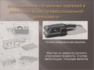 Ручная шлифовальная машинка Мастер по ремонту ручного электроинструмента, сто