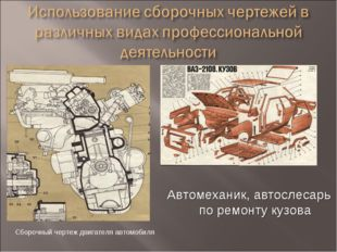 Сборочный чертеж двигателя автомобиля Автомеханик, автослесарь по ремонту куз
