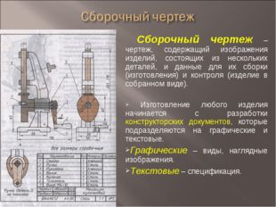 Сборочный чертеж – чертеж, содержащий изображения изделий, состоящих из неск