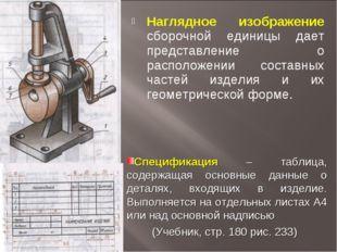 Наглядное изображение сборочной единицы дает представление о расположении сос