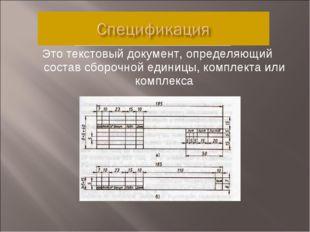 Это текстовый документ, определяющий состав сборочной единицы, комплекта или
