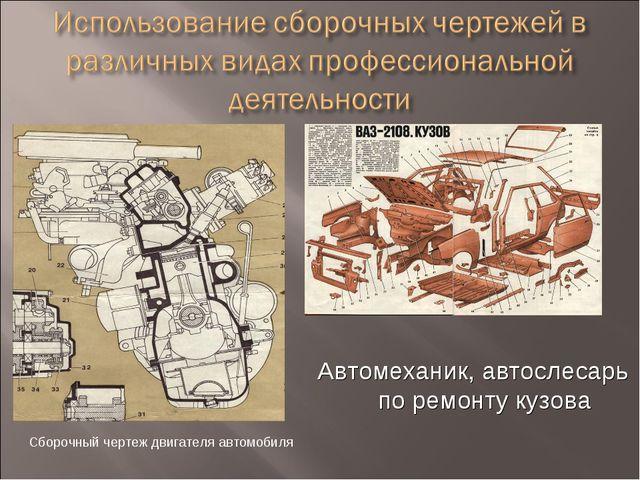 Сборочный чертеж двигателя автомобиля Автомеханик, автослесарь по ремонту куз...