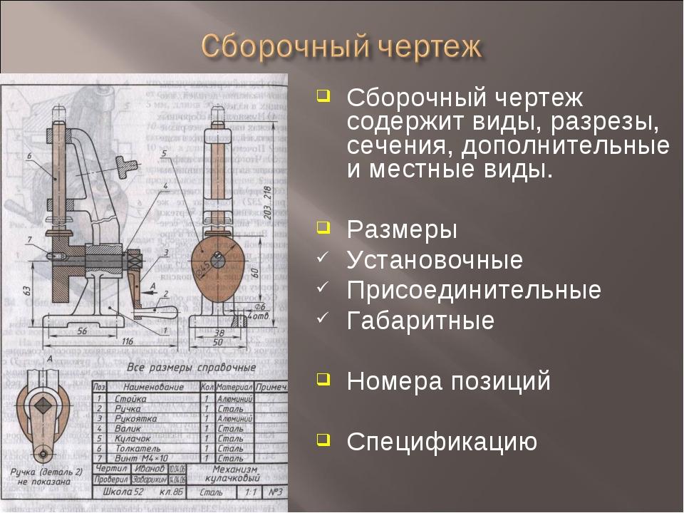 Сборочный чертеж содержит виды, разрезы, сечения, дополнительные и местные ви...