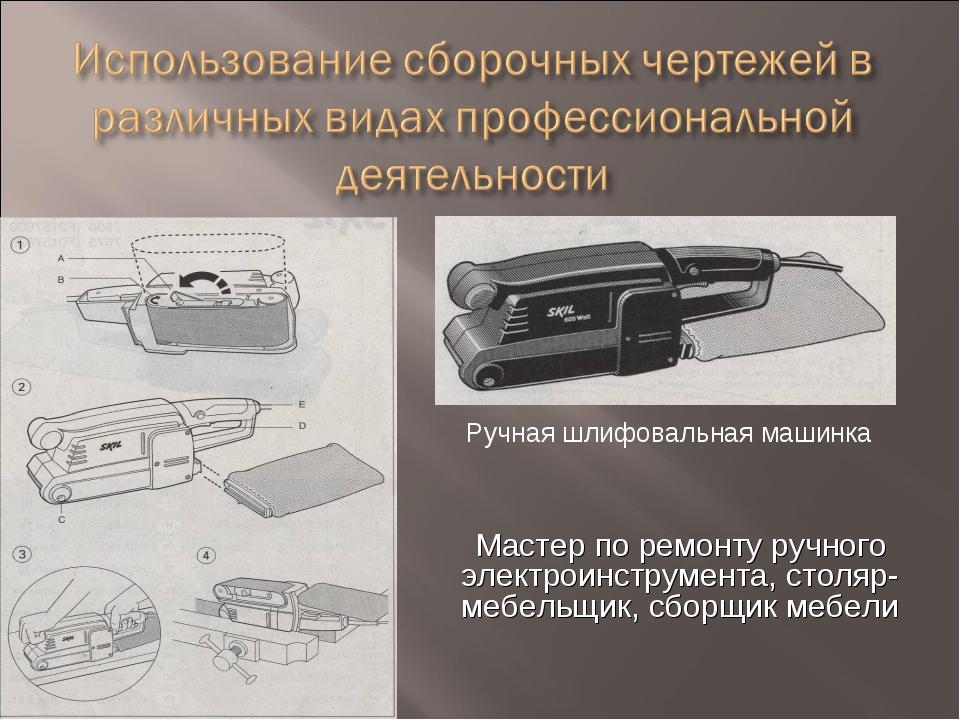 Ручная шлифовальная машинка Мастер по ремонту ручного электроинструмента, сто...