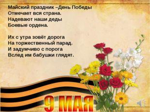 Майский праздник –День Победы Отмечает вся страна. Надевают наши деды Боевые