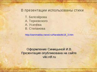 В презентации использованы стихи Т. Белозёрова А. Терновского А. Усачёва В. С