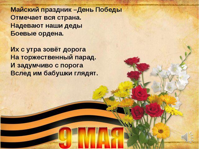 Майский праздник –День Победы Отмечает вся страна. Надевают наши деды Боевые...