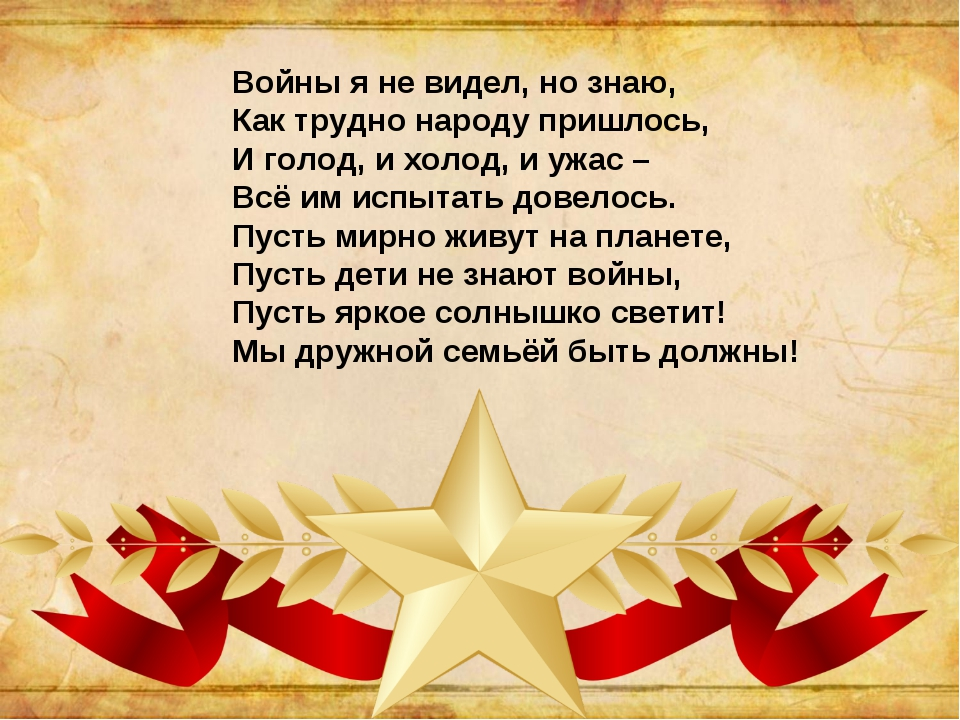 Войны я не видел, но знаю, Как трудно народу пришлось, И голод, и холод, и у...