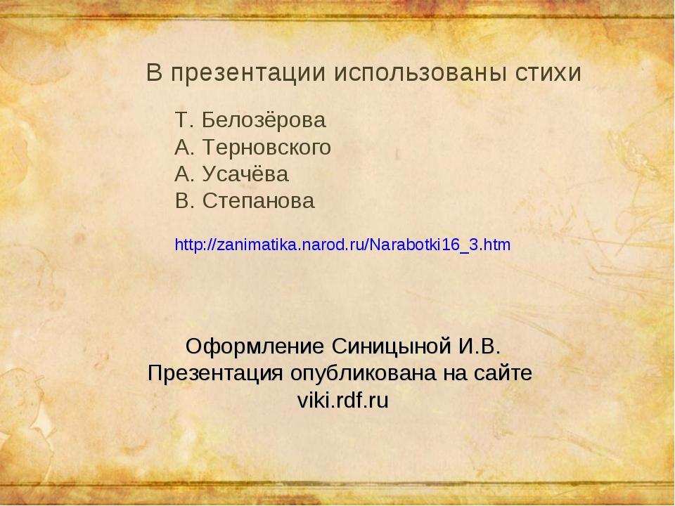 В презентации использованы стихи Т. Белозёрова А. Терновского А. Усачёва В. С...