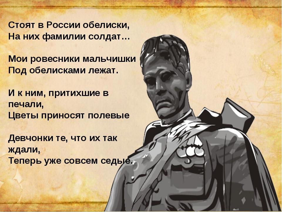Стоит в россии обелиски стих