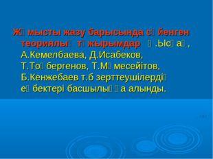 Жұмысты жазу барысында сүйенген теориялық тұжырымдар Қ.Ысқақ, А.Кемелбаева