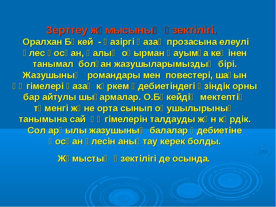 Зерттеу жұмысының өзектілігі. Оралхан Бөкей - қазіргі қазақ прозасына елеулі...