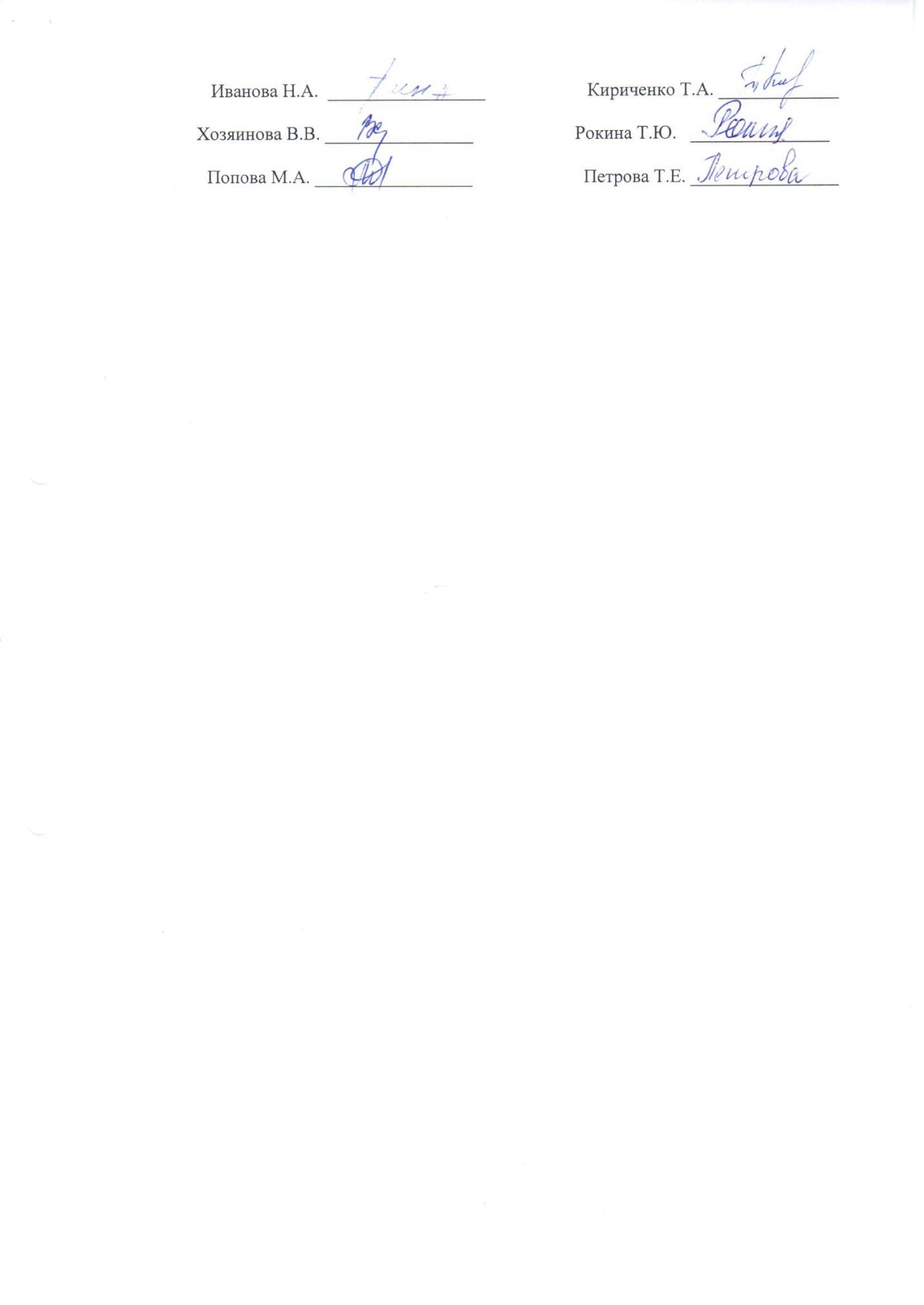 I:\аттестация ИНА\раздел 3. проф. деятельность\Приказ о составе НМС школы. 2.jpg