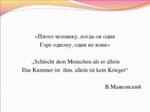 """«Плохо человеку, когда он один Горе одному, один не воин» """"Schlecht dem Mens"""