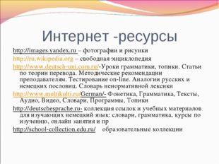 Интернет -ресурсы http://images.yandex.ru – фотографии и рисунки http://ru.wi