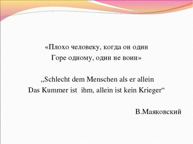 """«Плохо человеку, когда он один Горе одному, один не воин» """"Schlecht dem Mens..."""