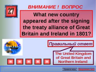 ВНИМАНИЕ ! ВОПРОС What new country appeared after the signing the treaty alli