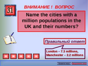 ВНИМАНИЕ ! ВОПРОС Name the cities with a million populations in the UK and th