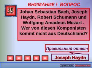 ВНИМАНИЕ ! ВОПРОС Johan Sebastian Bach, Joseph Haydn, Robert Schumann und Wol