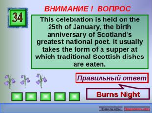 ВНИМАНИЕ ! ВОПРОС This celebration is held on the 25th of January, the birth